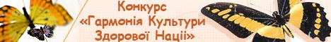 Сайт конкурсу Гармонія Культури Здорової Нації
